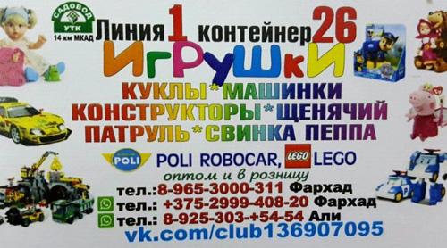Фируз Вахидов - детские игрушки оптом на Садоводе