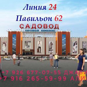 Джавид Насиров - поставщик трендовой одежды на Садоводе