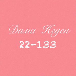 Дима Нгуен - поставщик женской одежды (платья, блузки, рубашки, костюмы)