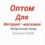 Кабир Хумаюн - поставщик постельного белья