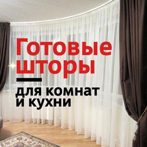 Said Sharofov - поставщик готовых штор для комнат и кухонь на Садоводе