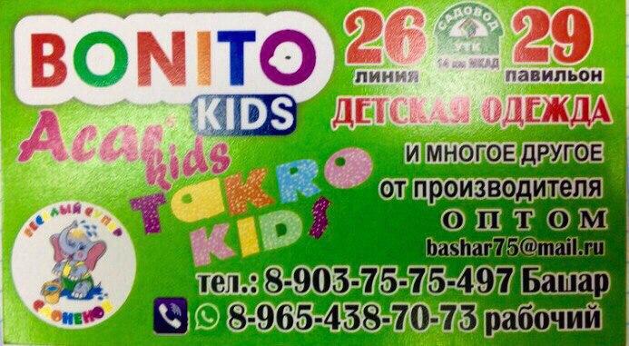 Эльмира Кожоева - поставщик детской одежды Bonito Kids
