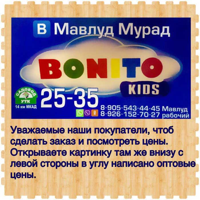 2010bdd6f Мавлуд Мурад - магазин детской одежды Bonito Kids оптом