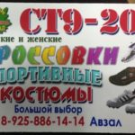 Авзал Махмадов - продавец мужской обуви