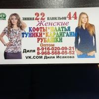 Диля Исакова — продавец женских кофт 3c7eefc82dc