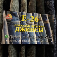Рома Ашуров - оптовый магазин джинсов