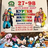 Нгием-Зуиен Нгием-Зуиен - оптовый магазин детской одежды