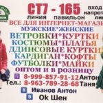 Иванов Антон - поставщик женских платьев, костюмов