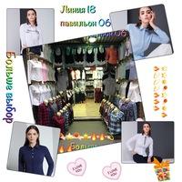 Khanh Vunam - продавец женских рубашек