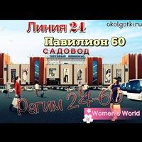 Рагим Исаев - оптовый магазин женских джинсов