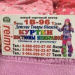 Наташа Чуван - продавец комбинезонов для детей
