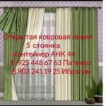 Ибрагим Курбанисмаилов - оптовый магазин штор