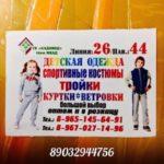 Tra Ca - оптовик детских комбинезонов для девочек