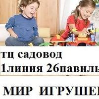 мир игрушек 1-26 Садовод - оптовый магазин детских игрушек