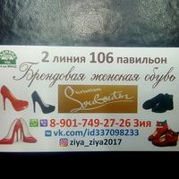 Зия Меджидов - женская обувь оптом