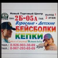 Duong Cao - продавец детский шапок оптом
