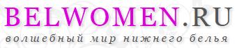 Belwomen.ru — интернет-магазин нижнего бель