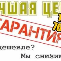 Темур Нуров - хозяйственные товары оптом