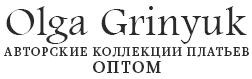 Olga Grinyuk - авторские коллекции платьев оптом