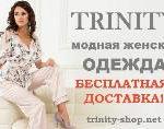TRINITY - одежда оптом от производителя