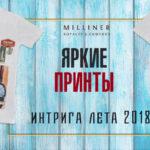 Marlena - поставщик мужской и женской одежды