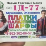 Дима Дима - платки, палантины и шарфы оптом
