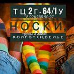Ислом Тохиров - женские носки оптом