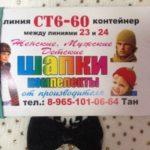 Наташа Юра - поставщик детских шапок оптом