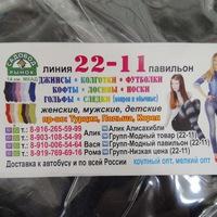 Вася Азизов - оптовый продавец спортивных костюмов для девушек