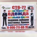 Антон Нина - поставки детских футболок оптом