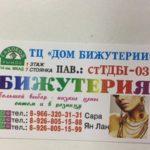 Ян Лан - оптовик женских шарфов