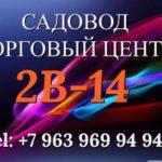 Эрадж Ганиев - поставщик женских платьев, кофт, брюк