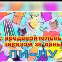 Οлеся Κомиссарова - поставки женской одежды оптом