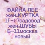 Файна Лее - поставщик домашних тапок оптом