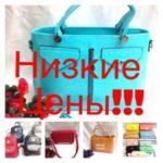 Obidjon Jonmirzoev - оптовик женских сумок