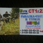 Зафар Муминов - поставщик мужской одежды для рыбалки