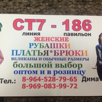 Masha Anton - поставщик женских рубашек оптом