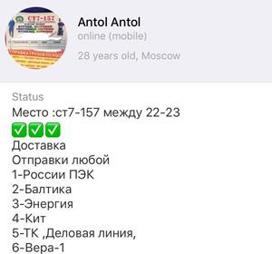 Антол Антол - поставщик одежды на Садоводе