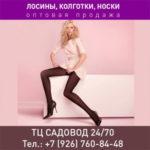 Исмаил Рзаев - лосины, колготки, носки оптом от производителя