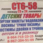 Антон Ст - поставщик детской одежды