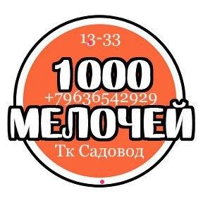 Магамед Боев - магазин 1000 мелочей