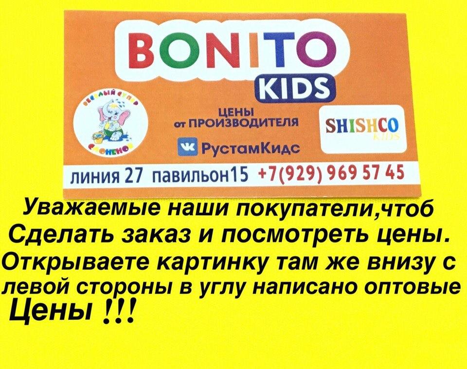 Рустам Кидс - детская одежда BONITO KIDS