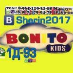 Шерин Шерин - поставщик Bonito Kids