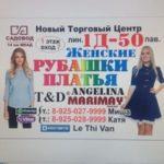 Катя Миша Рубашка - продавец рубашек и платьев