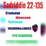 Садриддин Магаметов - оптовый магазин женских платьев