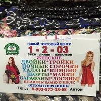 Антон Антон - поставщик женских платьев