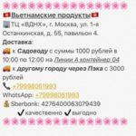 Нина Ниношка - оптовый магазин продуктов
