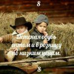 Борис Джафаров - поставщик детской и мужской обуви