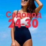 Садовод 24-30 Купальники - оптовый магазин купальников