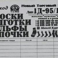 Маной Каримов - мужские и женские носки оптом